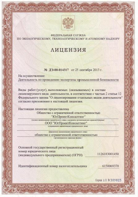 Лицензия на проведение проектов производства работ