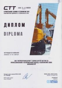 Диплом выставка