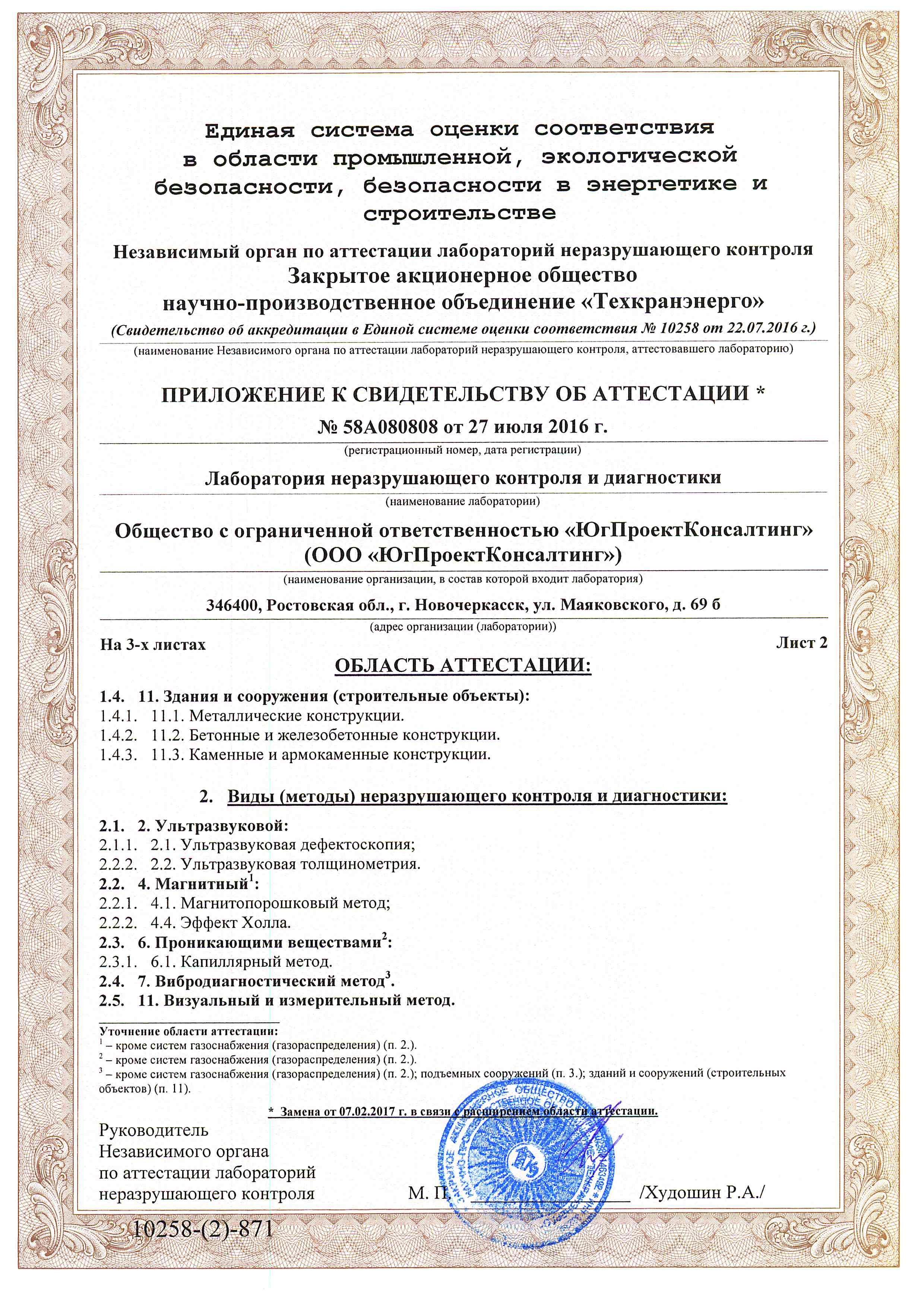 СВИДЕТЕЛЬСТВО ОБ АТТЕСТАЦИИ - лист № 2